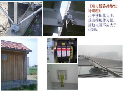 电力设计院防雷设计