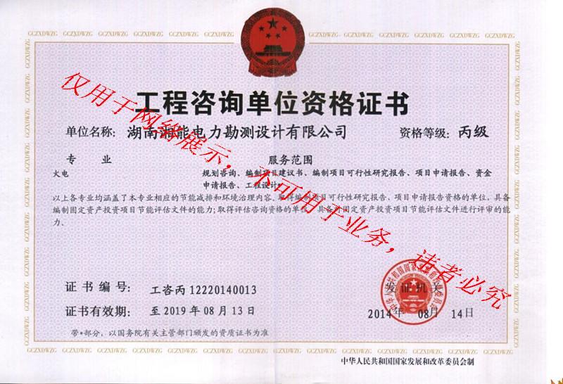 火电咨询证书